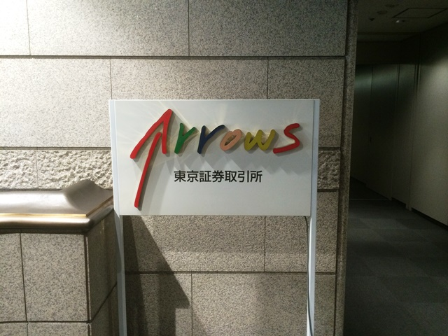 東証アローズ看板