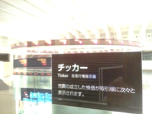 東証チッカー