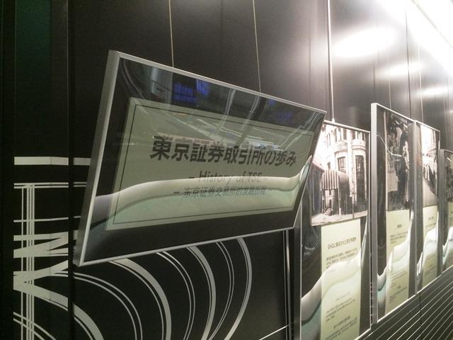東証展示通路2