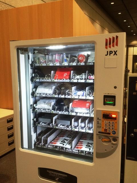 東証自販機1