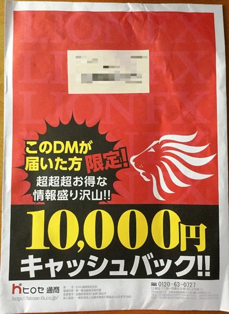 ヒロセ通商DM限定キャッシュバックキャンペーン