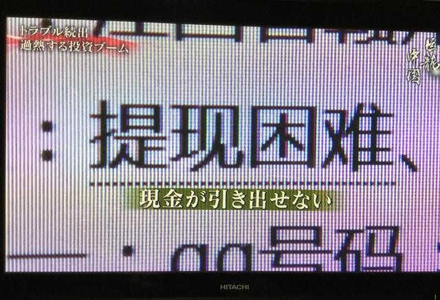 中国ネット投資のトラブル2