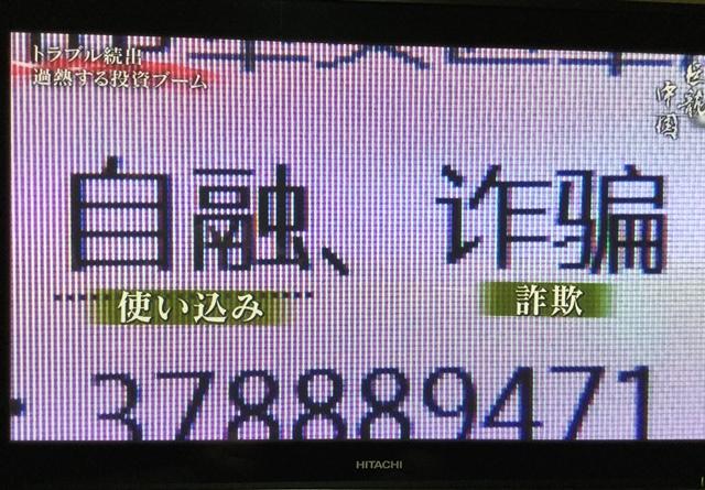 中国ネット投資のトラブル3