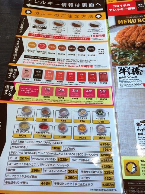 壱番屋(7630)CoCo壱番屋カレー注文方法