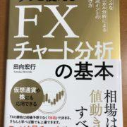ずっと使えるFXチャート分析の基本(著:田向宏行)のレビューと評判 | FXのおすすめ本