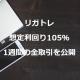 リガトレ週間損益1万6260円 | 想定利回り105%の全取引を公開